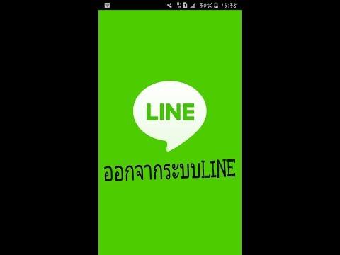 สอนวิธีออกจากระบบ LINE แบบง่ายๆ