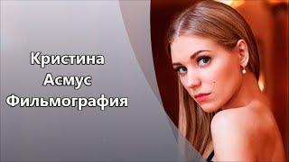 Кристина Асмус Фильмография