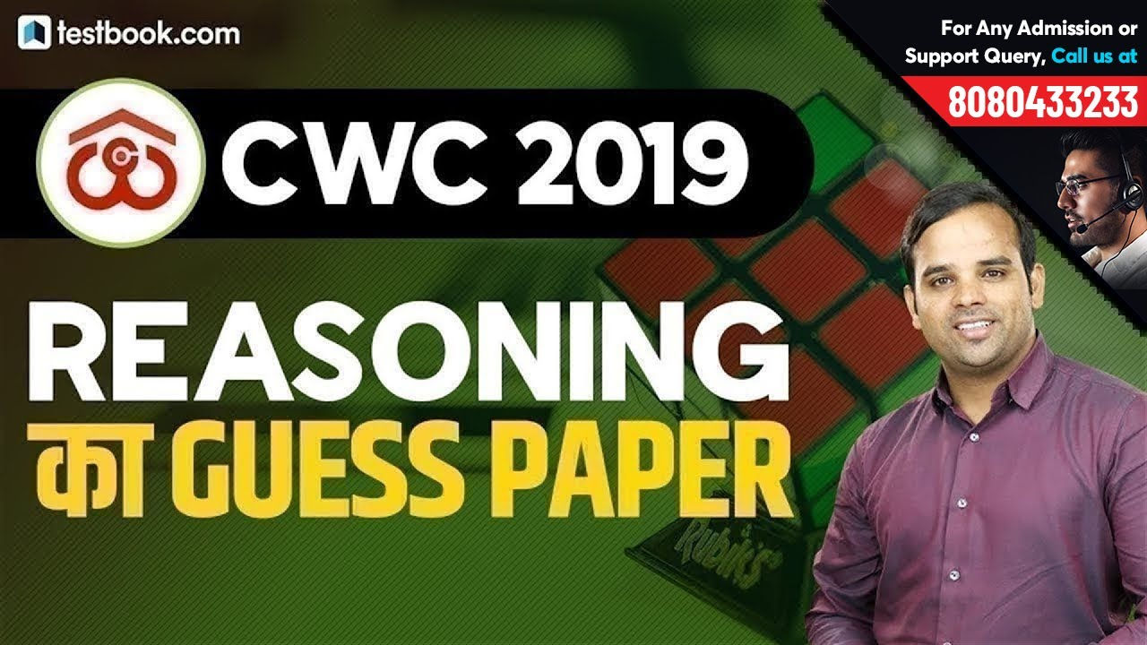 Guess Paper for CWC Reasoning | CWC Recruitment 2019 | Tips & Reasoning Tricks by Sachin Sir