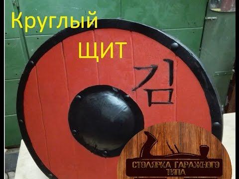 Деревянный круглый щит древней Руси своими руками. Wooden round shield of ancient Russia DIY