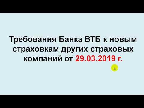 Требования Банка ВТБ к новым страховкам других страховых компаний от 29.03.2019 г.