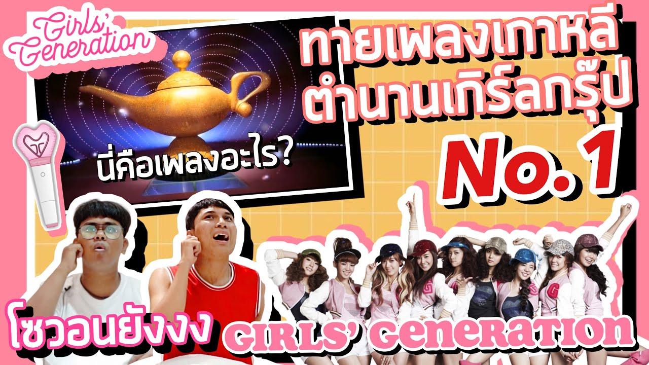 ทายเพลงเกาหลีวง Girls' Generation จาก Music Video | เลือดโซวอนมันเข้มข้น!! EP.02 [Kpop Challenge12]