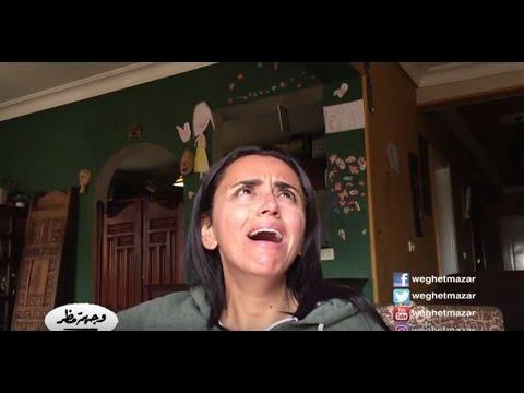 Weghet Mazar - وجهة مظر - الحلقة الثالثة ' اللي خلف منمش '