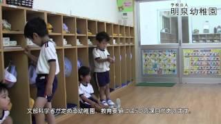 学校法人明泉幼稚園[入園案内] thumbnail
