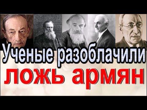 Ученые разоблачили ложь армян