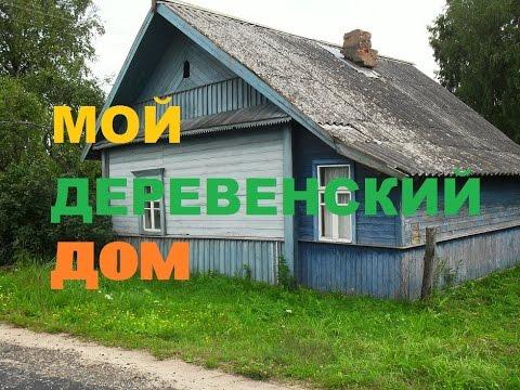 Мой деревенский дом/