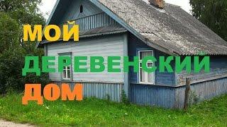 видео Сельский дом