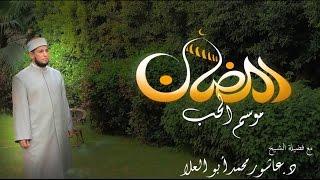 رمضان موسم الحب | رمضان يلملم اوراقه