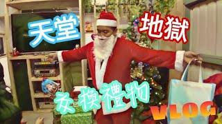 聖誕節交換禮物 天堂 地獄 VLOG 【Boss東】