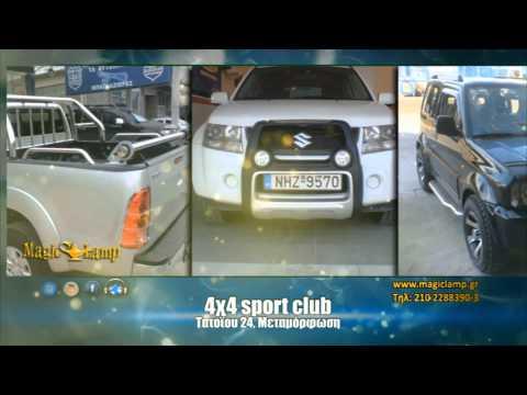Sport Club 4x4 | Ανταλλακτικά Αξεσουάρ Μπαγκαζιέρες Μεταμόρφωση,αξεσουάρ αυτοκινήτων 4χ4,τρέϊλερ