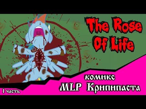 Роза жизни   the rose of life (комикс  MLP Creepypasta 1 часть )
