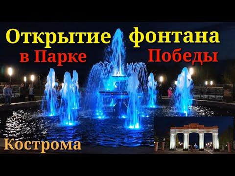 Новый фонтан в Парке Победы в Костроме