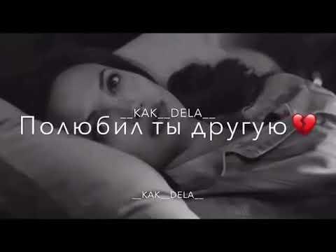 Жизнь мою ты погубил 💔💔