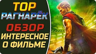 ТОР 3 Рагнарёк - Интересное о фильме / Обзор Thor Ragnarok
