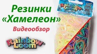 "Оригинальные резинки Хамелеон ""Rainbow Loom"". Видеообзор | Rainbow Loom review"