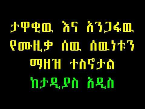 Tadias Addis ታዋቂዉ እና አንጋፋዉ የሙዚቃ ሰዉ ሰዉነቱን ማዘዝ ተስኖታል