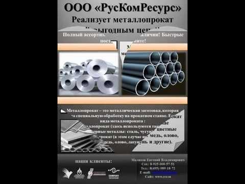 Круг оцинкованный  от ООО «РусКомРесурс»