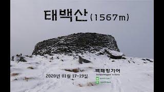 태백산 백패킹 백패킹기어 2020년 1월 17 19일