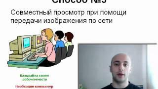 Как показать видеоурок