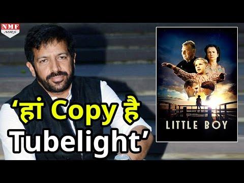 Kabir Khan ने किया Accept की Tubelight है Hollywood Film 'Tittle Boy' की Copy