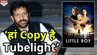 Kabir Khan ने किया Accept की Tubelight है Hollywood Film 'Little Boy' की Copy