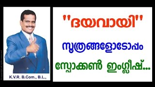 Spoken English | Learn English through Malayalam | Lesson 3 | call 09789099589 (24 hours)