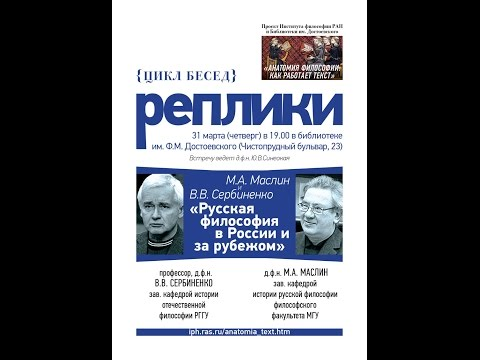 Славяно русская философская традиция философия