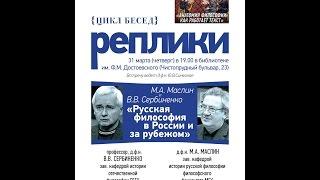 «Русская философия в России и за рубежом»