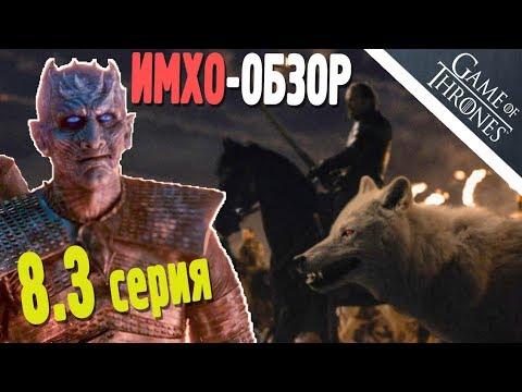 ИГРА ПРЕСТОЛОВ - ИМХО Обзор - 3 серия