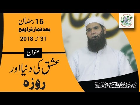 16th Ramadan 2018, After Salat Al Taraweeh || Ishq Ki Duniya Or Roza || 2018-05-31