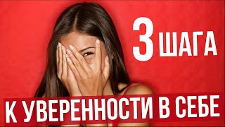 3 шага, чтобы стать УВЕРЕННОЙ В СЕБЕ женщиной.