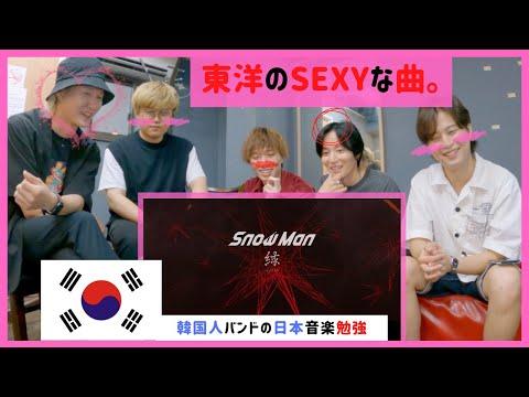 ❗️Snow Man❗️ 緑 yuan❗️『白蛇:縁起』 主題歌❗️聞いた韓国人バンドの反応❗️COVER❗️REACTION❗️