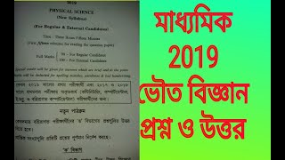 Madhyamik physical science Question paper 2019 West Bengal/class 10  board exam answer