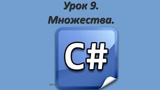 Уроки C#. Множества