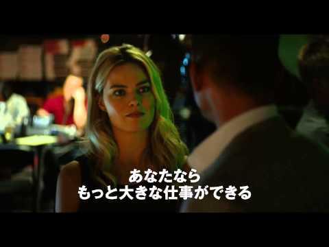 画像: 映画『フォーカス』予告1【HD】2015年5月1日公開 youtu.be