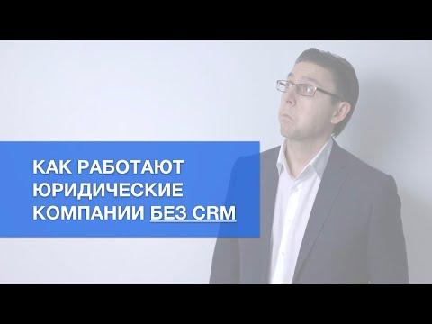 Как работает юридическая компания без CRM | Юридический Бизнес