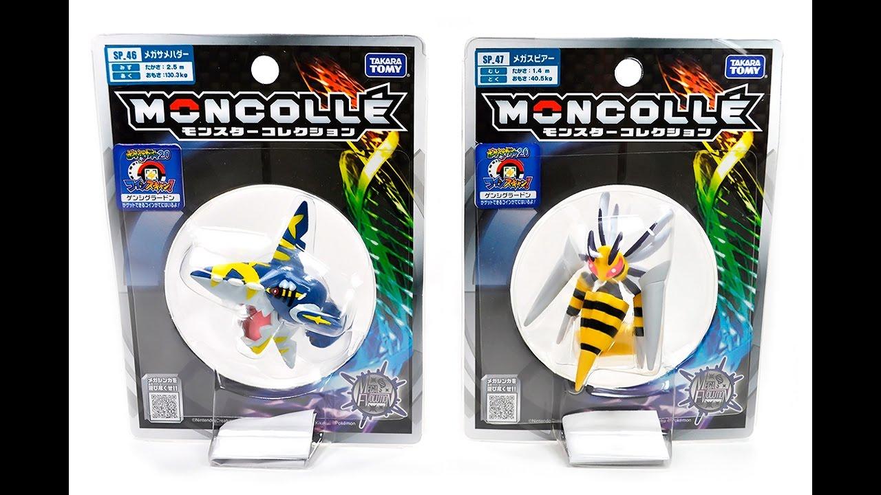 Pokemon Tomy Super Size Mega Sharpedo & Mega Beedrill ...
