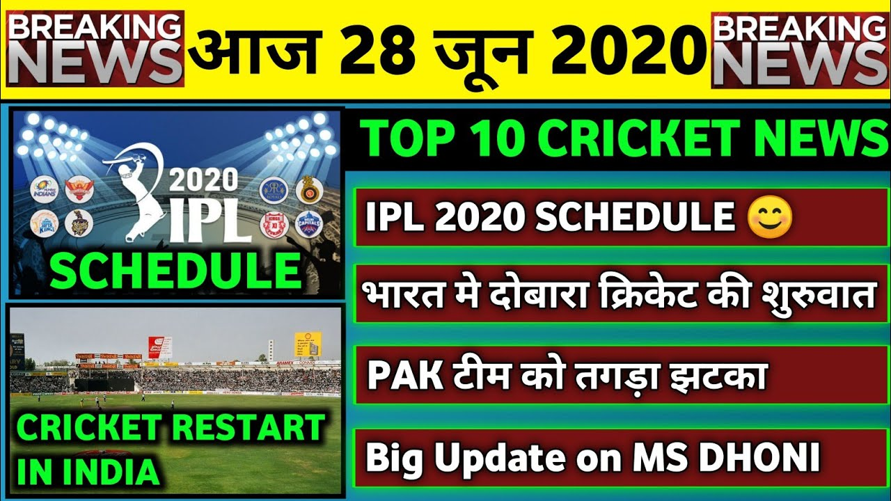 28 June 2020 - IPL 2020 Schedule Update,Cricket Restart in India,ENG vs PAK 2020 & 6 Big News