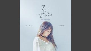 끌어안아줘 (feat. 정일훈 of btob) hug me jung il hoon