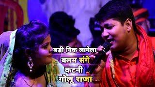 बड़ी निक लागेला बलम संगे कटनी भोजपुरी लोकगीत गोलू राजा Live Show Golu Raja धोबहा मानपुर