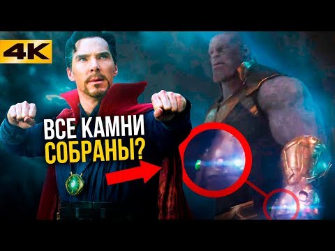 Сколько камней у Таноса? Разбор деталей и промо войны бесконечности.