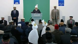 Проповедь Хазрата Мирзы Масрура Ахмада (21-02-2020)