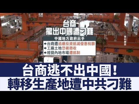 逃不出中國!台商轉移生產地遭中共刁難|新唐人亞太電視|20190908
