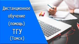 ТГУ (Томск): дистанционное обучение, личный кабинет, тесты.