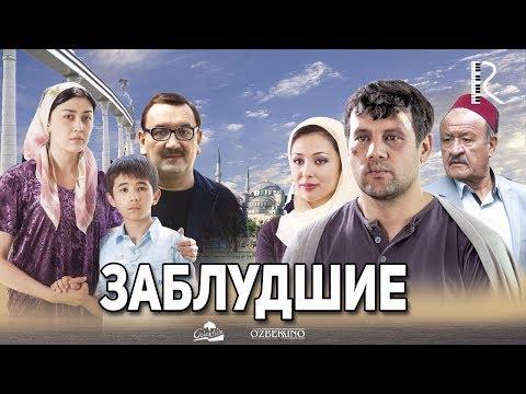 Заблудшие | Гумрохлар (узбекфильм на русском языке) 2014
