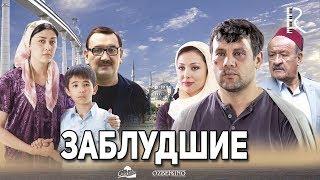 Заблудшие   Гумрохлар (узбекфильм на русском языке) 2014
