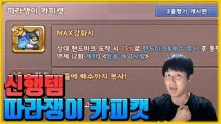 [6.91 MB] 신행템 따라쟁이 카피캣 출시! (1부)
