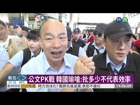 韓國瑜PK蘇貞昌 搬等身高公文開嗆 | 華視新聞 20190819