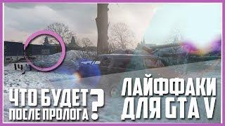 GTA 5: ЧТО БУДЕТ ЕСЛИ... ЛАЙФФАКИ ДЛЯ ГТА 5!
