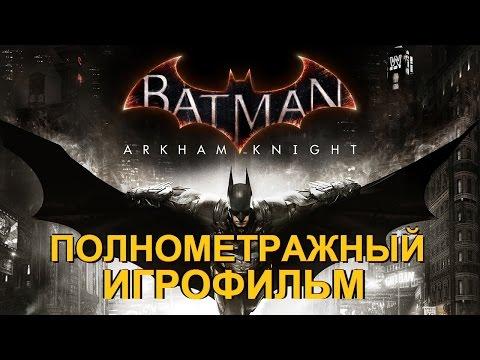 Полнометражный Batman: Arkham Knight — Игрофильм (Русская Версия) Все сцены HD Cutscenes